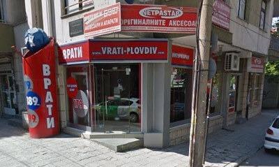 Врати Пловдив Ботев