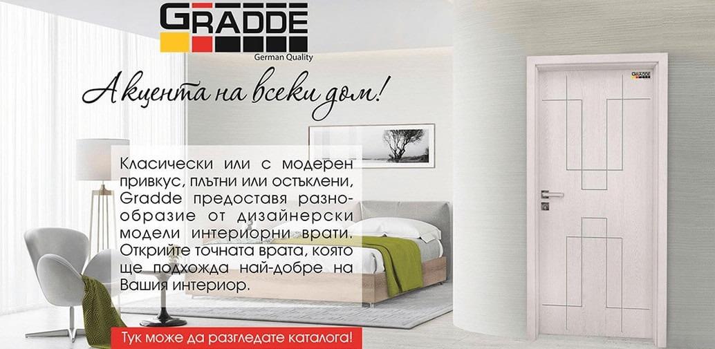Врати Пловдив - Слайд